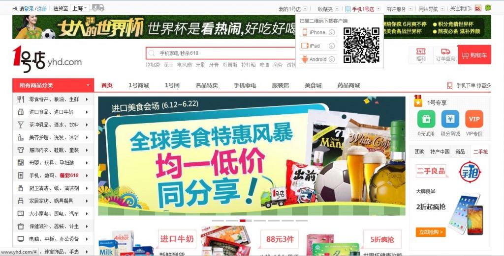 Yihaodian ecommerce