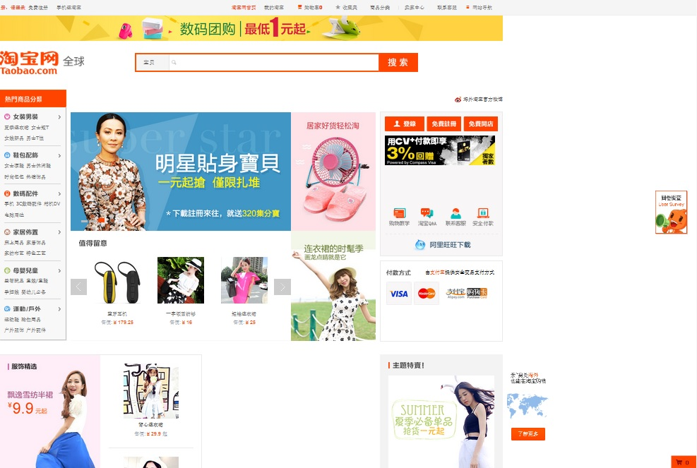 Taobao good example
