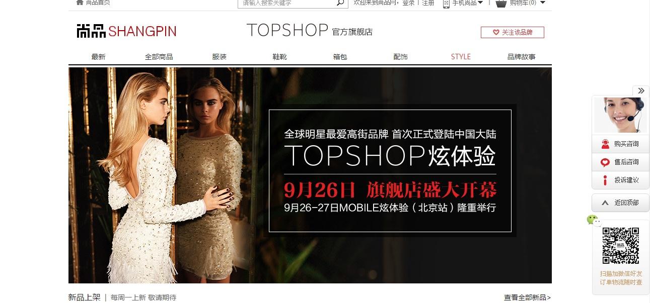 topshop shangpin 2