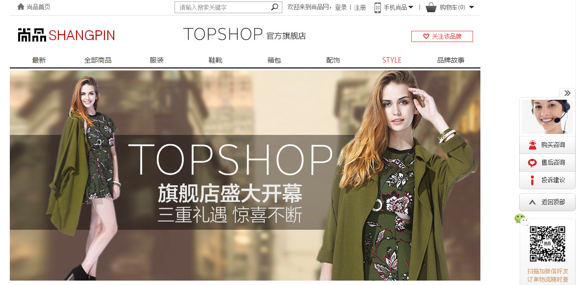 E-commerce is THE way to do business in China