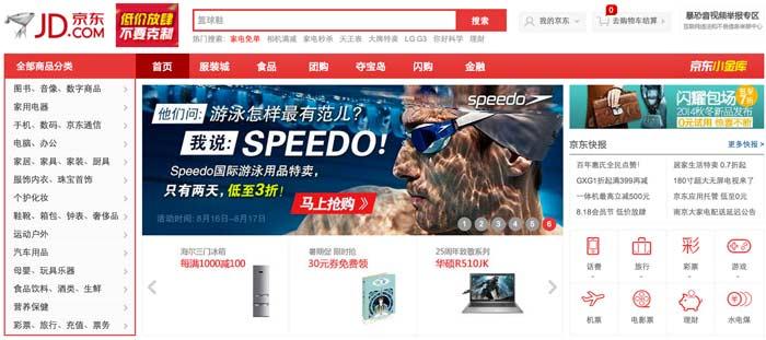 jingdong-homepage