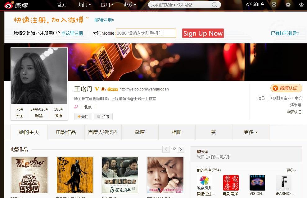 weibo wangluo dan
