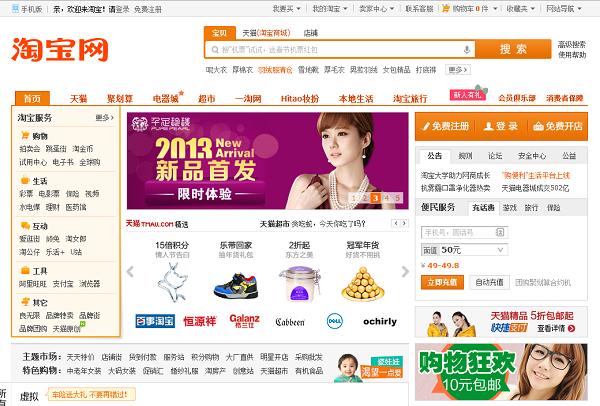 1301-05 Taobao