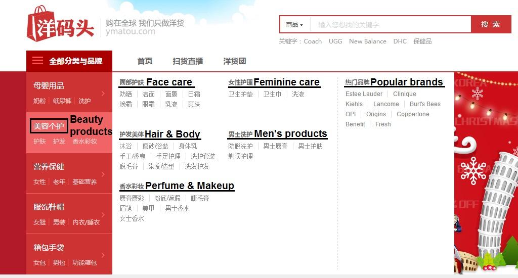 [1] Ymatou - Product menu