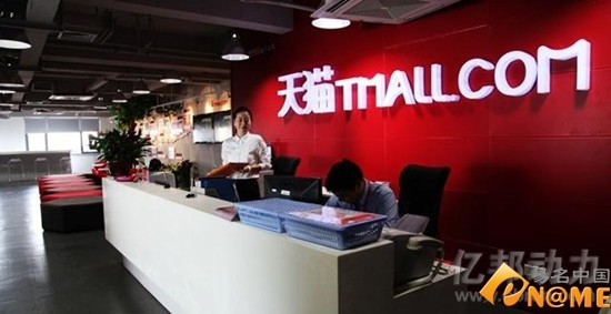 Tmall Global: Fast Track to China