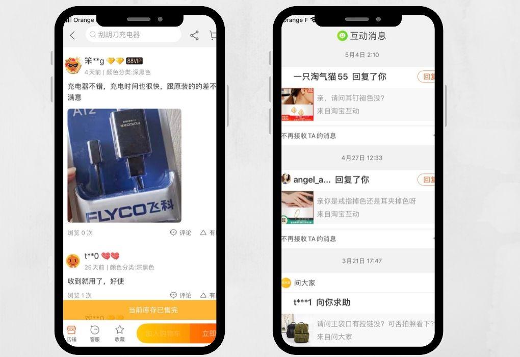 comment taobao