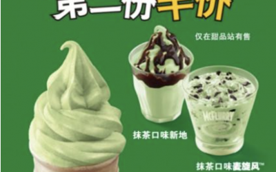 Ice cream sales season is coming in China !