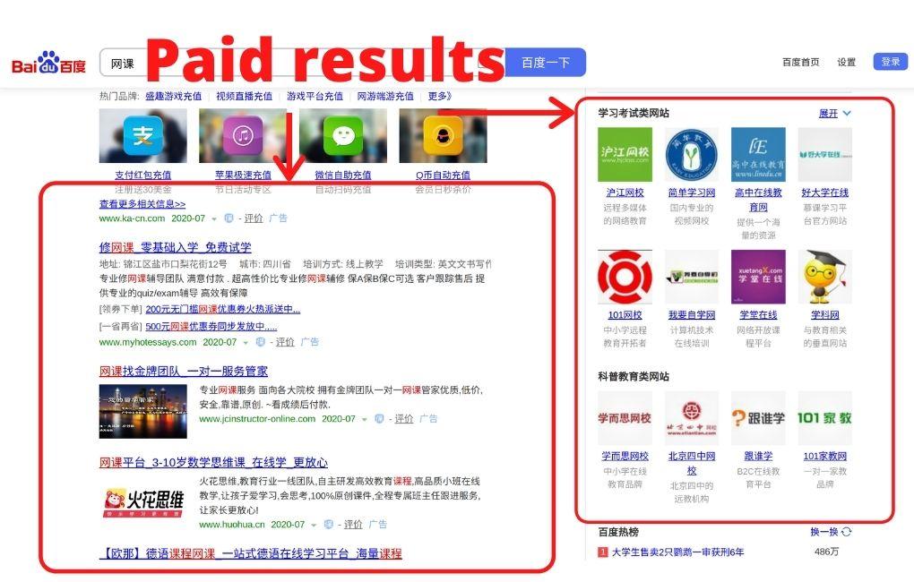 Baidu seo education