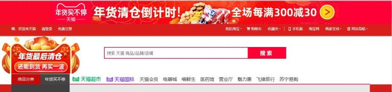 Tmall Global to Distribute More Imported Fresh Products