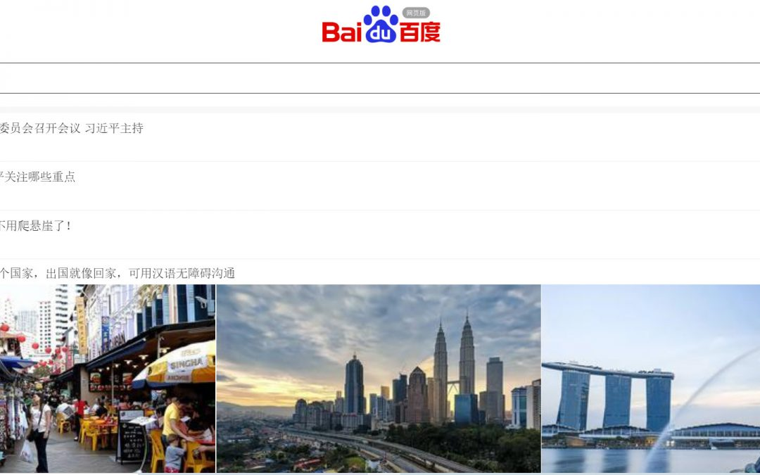 Baidu to Create more space for content creators