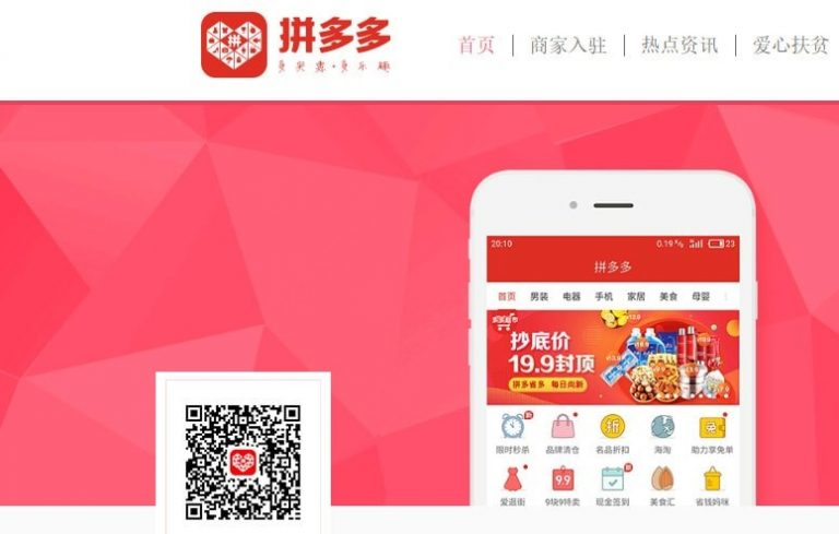 Can Taobao new P2M option rivals with Pinduoduo?