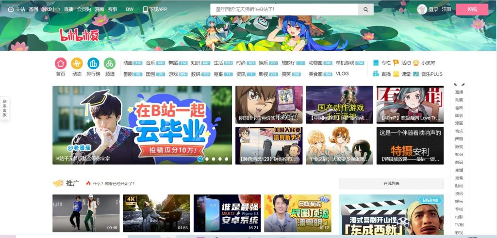 Bilibili - chinese social media video app