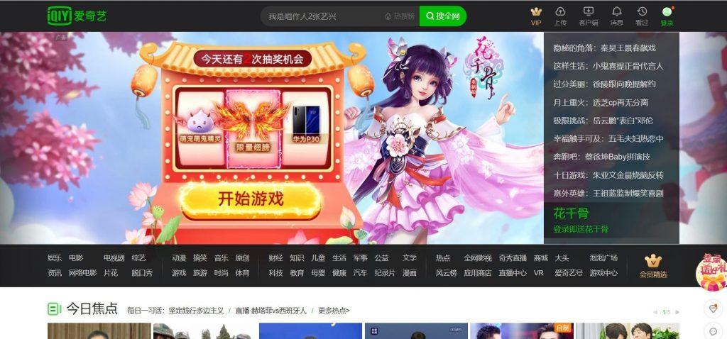 IQIYI - Chinese Social Media Video App