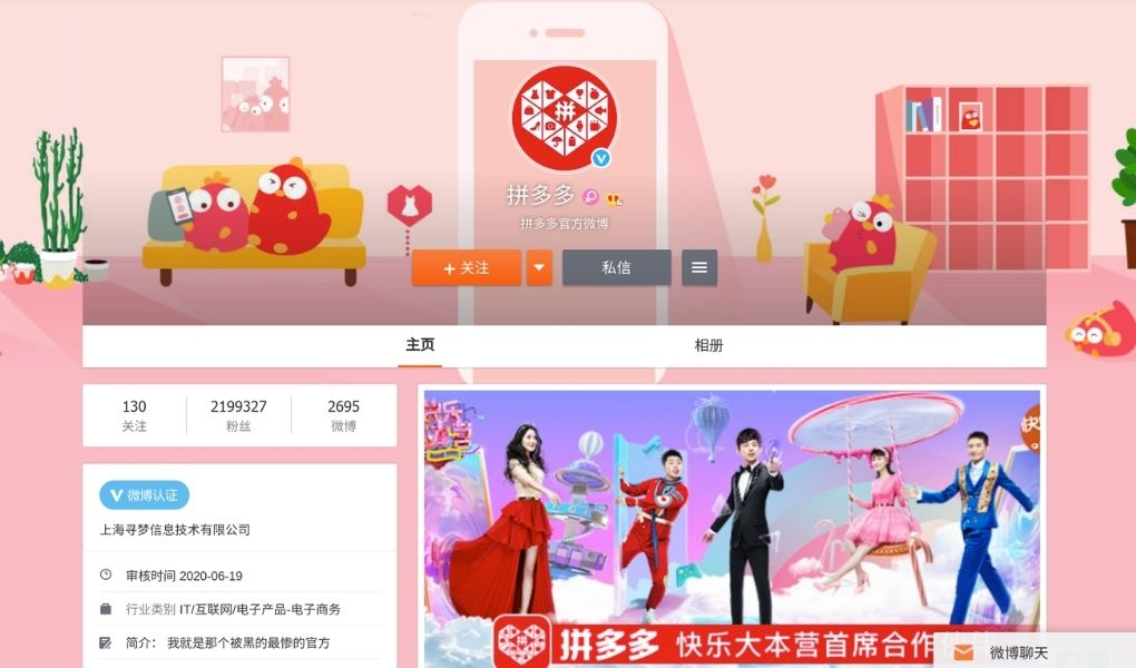 Pinduoduo: The Second Largest E-commerce Platform in China 2020