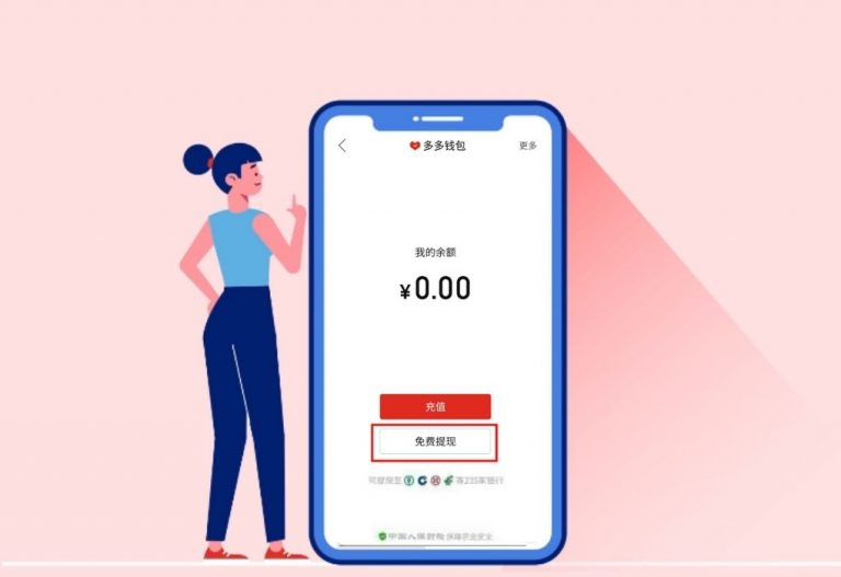 Duoduo Wallet, new mobile payment in China (by PDD)